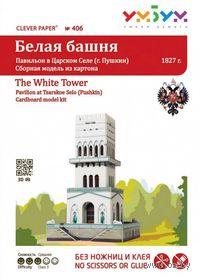 """Сборная модель из картона """"Белая башня"""" (масштаб: 1/300)"""