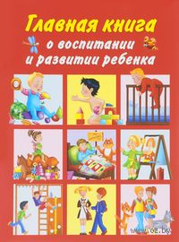 Главная книга о воспитании и развитии ребенка. Людмила Образцова