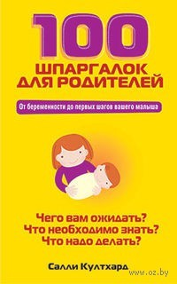 100 шпаргалок для родителей. Салли Култхард