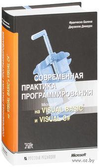 Современная практика программирования на Microsoft Visual Basic и Visual C#. Франческа Балена