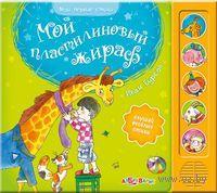 Мой пластилиновый жираф. Книжка-игрушка. Иван Бурсов