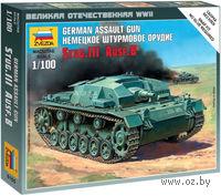 Немецкое штурмовое орудие Stug. III Ausf. B (масштаб: 1/100)