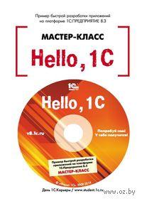 "Hello, 1C. Пример быстрой разработки приложений на платформе ""1С:Предприятие 8.3"". Мастер-класс. Версия 3 (+ CD)"