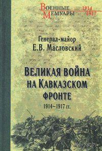 Великая война на Кавказском фронте. 1914-1917 гг