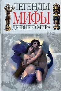 Легенды мифы древнего мира