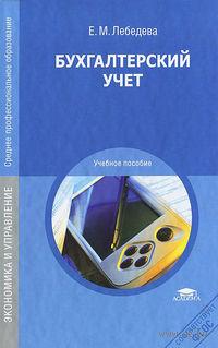 Бухгалтерский учет. Елена Лебедева