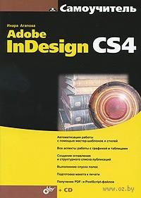 Самоучитель Adobe InDesign CS4 (+ CD). Инара Агапова