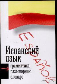 Испанский язык. Грамматика, разговорник, словарь. В. О`Нил
