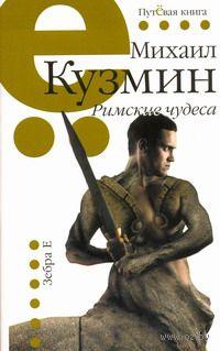 Римские чудеса. Михаил Кузмин