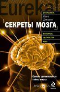 Секреты мозга. Ирина Давыдова