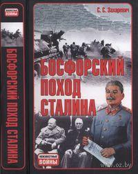 Босфорский поход Сталина. Сергей Захаревич