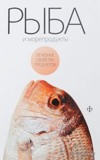 Рыба и морепродукты. Виктор Закревский