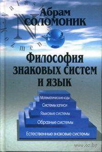 Философия знаковых систем и язык. Абрам Соломоник