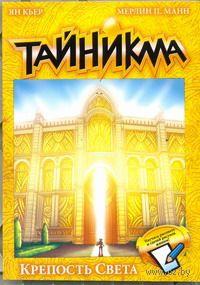 Тайникма. Книга 9. Крепость света. Ян Кьер, Мерлин Манн