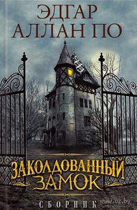 Заколдованный замок. Сборник