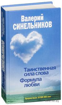 Таинственная сила слова. Формула любви. Валерий Синельников