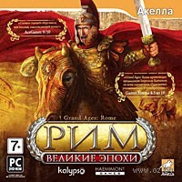 Великие Эпохи: Рим