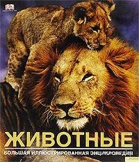 http://s4.goods.ozstatic.by/200/277/107/10/10107277_0_Zhivotnie_Bolshaya_illyustrirovannaya_enciklopediya.jpg