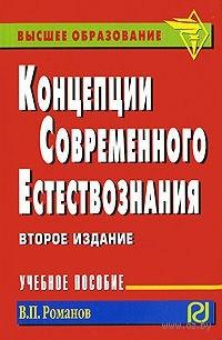 Концепции современного естествознания. Валерий Романов