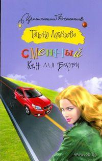 Сменный Кен для Барби (м). Татьяна Луганцева