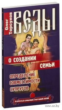 Веды о создании семьи. Определение совместимости супругов (м). Олег Торсунов