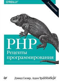 PHP. Рецепты программирования. Д. Скляр, А. Трахтенберг