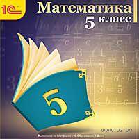 1С:Школа. Математика, 5 класс