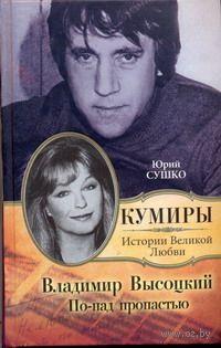 Владимир Высоцкий. По-над пропастью. Юрий Сушко