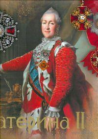 Екатерина II. Ольга Елисеева