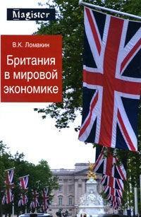 Британия в мировой экономике. Виктор Ломакин