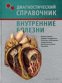 Диагностический справочник. Внутренние болезни. И. Бережнова