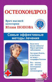 Остеохондроз. Самые эффективные методы лечения. Юлия Попова