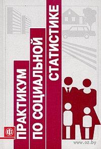 Практикум по социальной статистике. Ирина Елисеева