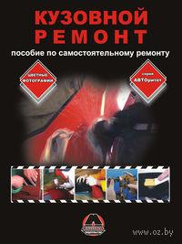 Пособие по самостоятельному ремонту кузовов автомобилей