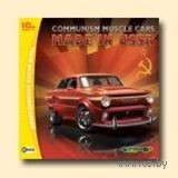 Communism Muscle Cars: Made in USSR