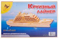 """Сборная деревянная модель """"Круизный лайнер"""""""