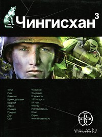 Чингисхан. Солдат неудачи (книга третья). Сергей Волков