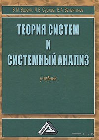 Теория систем и системный анализ