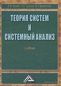 Теория систем и системный анализ. В. Вдовин, Людмила Суркова, Вячеслав Валентинов