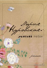 Письма любви (м). Мария Нуровская