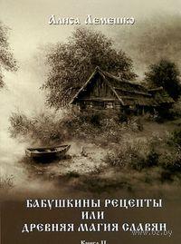 Бабушкины рецепты, или Древняя магия славян