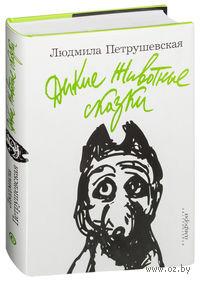 Дикие Животные сказки. Людмила Петрушевская