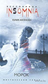 Морок (м). Юлия Аксенова