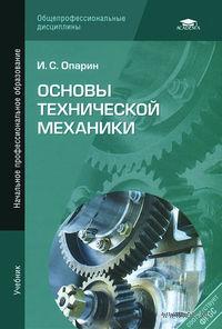 Основы технической механики. Игорь Опарин