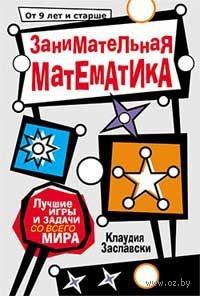 Занимательная математика. Клаудия Заславски