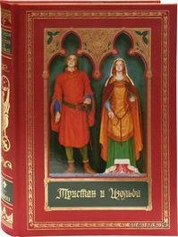 Тристан и Изольда. Жозеф Бедье