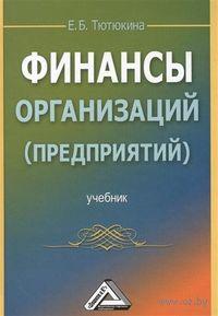 Финансы организаций (предприятий). Елена Тютюкина