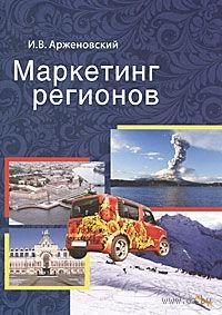 Маркетинг регионов. Игорь Арженовский