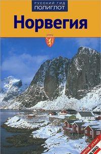 Норвегия. Путеводитель. Йенс Уве Кумпх