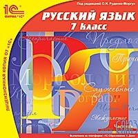 1С:Школа. Русский язык. 7 класс